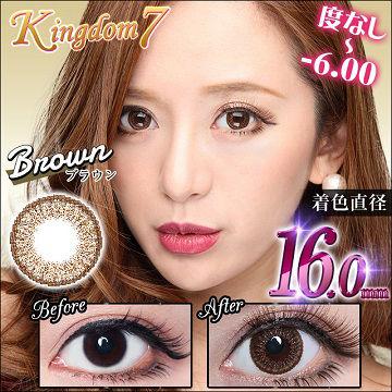 kingdom7-brown01
