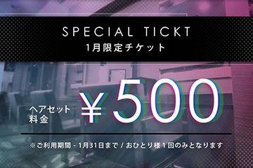 1月限定チケット