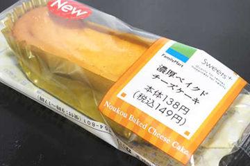 ファミマに濃厚ベイクドチーズケーキ