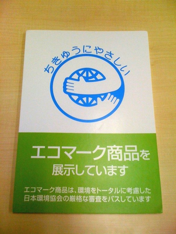 エコマーク掲示パネルA4