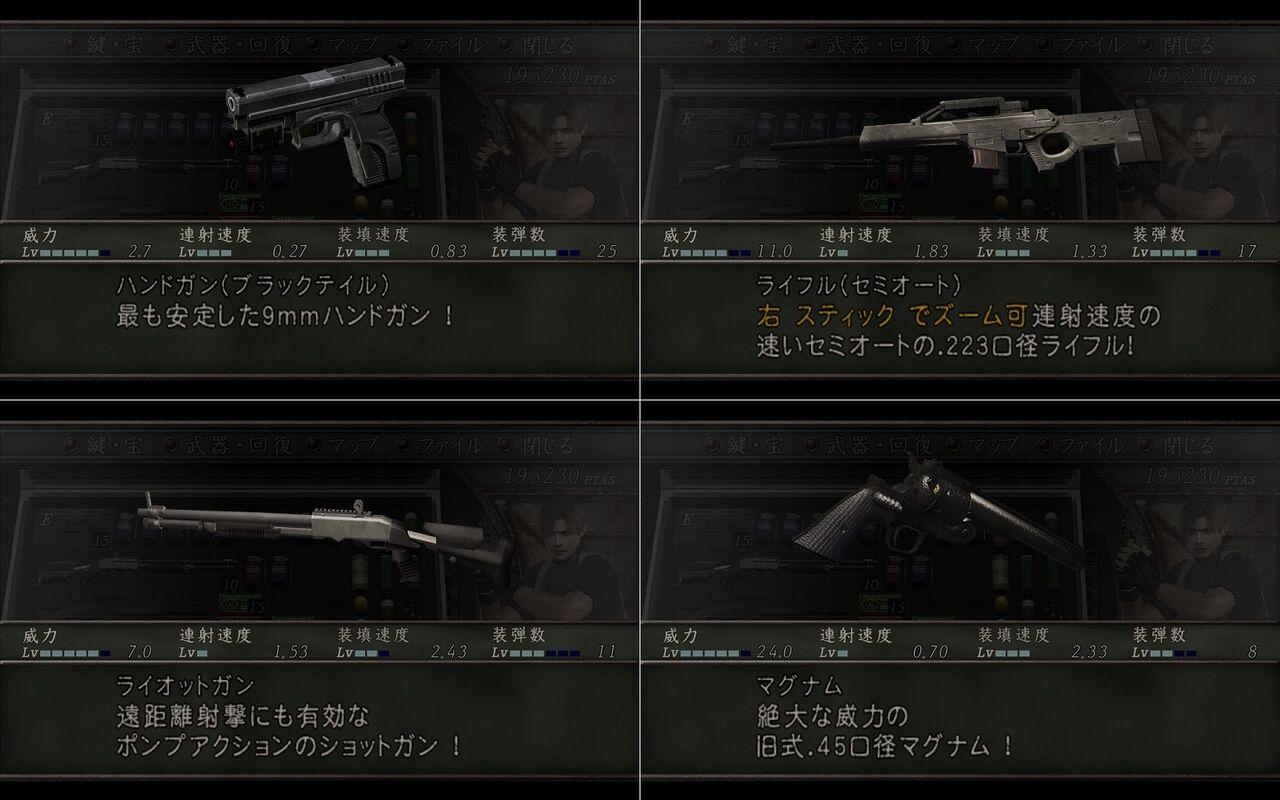 4 バイオ 武器 ハザード