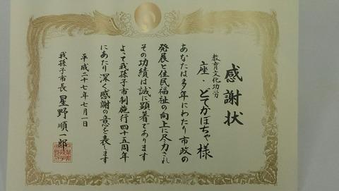 市制45周年表彰状