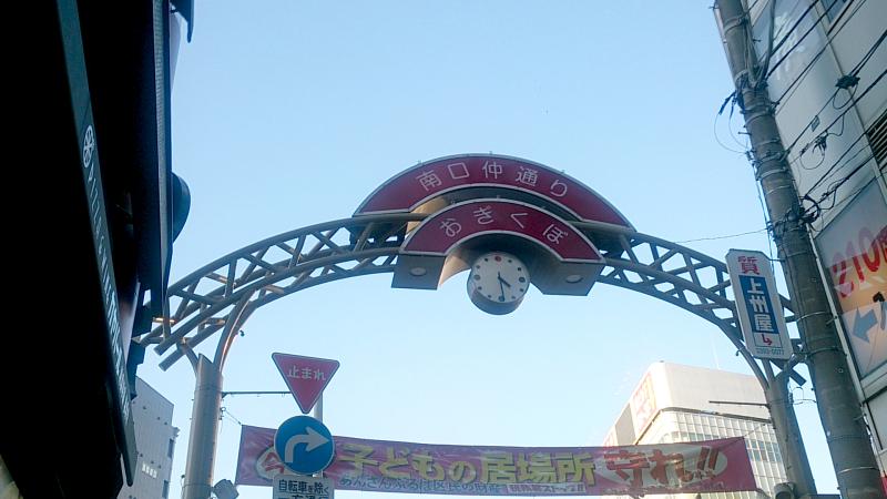 ピンドラ聖地巡礼(荻窪南側)