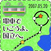 電車でいこうよ。国立へ。