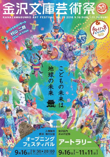 芸術祭ポスター