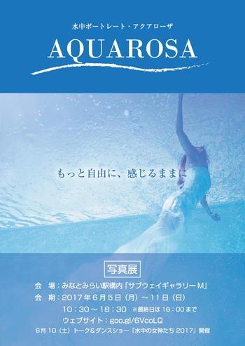 20170610水中の女神たち ura