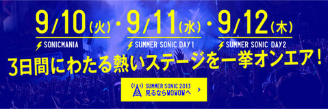 summer_sonic_2013_wowow