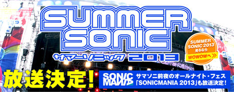summersonic2013_wowow