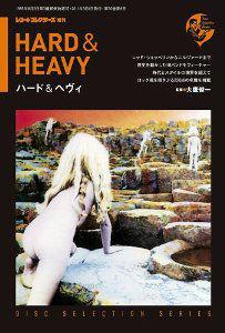 hard_heavy