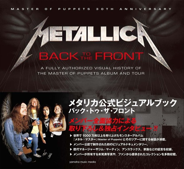 Back To The Front Metallica