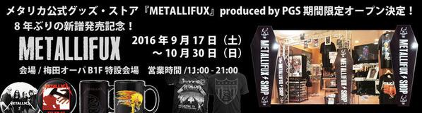 METALLIFUX_2016