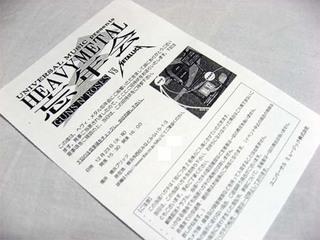 ヘヴィメタル忘年会当選ハガキ(番号はナイショ♪)