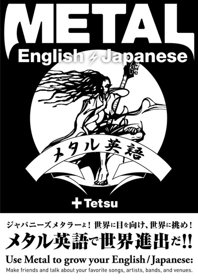 metalenglishbook