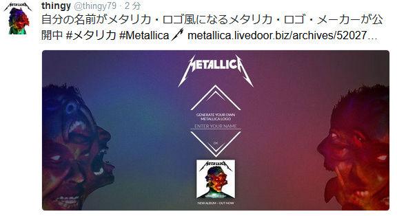 metallica_logo_m
