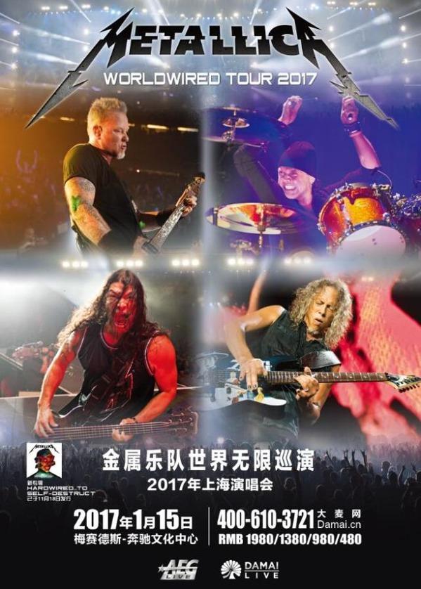 shanghai2017
