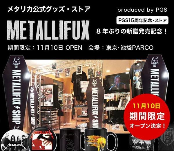 metallifux_20161110