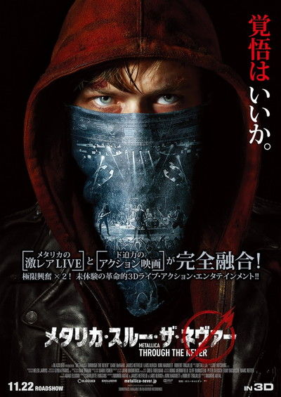 through_japan_poster