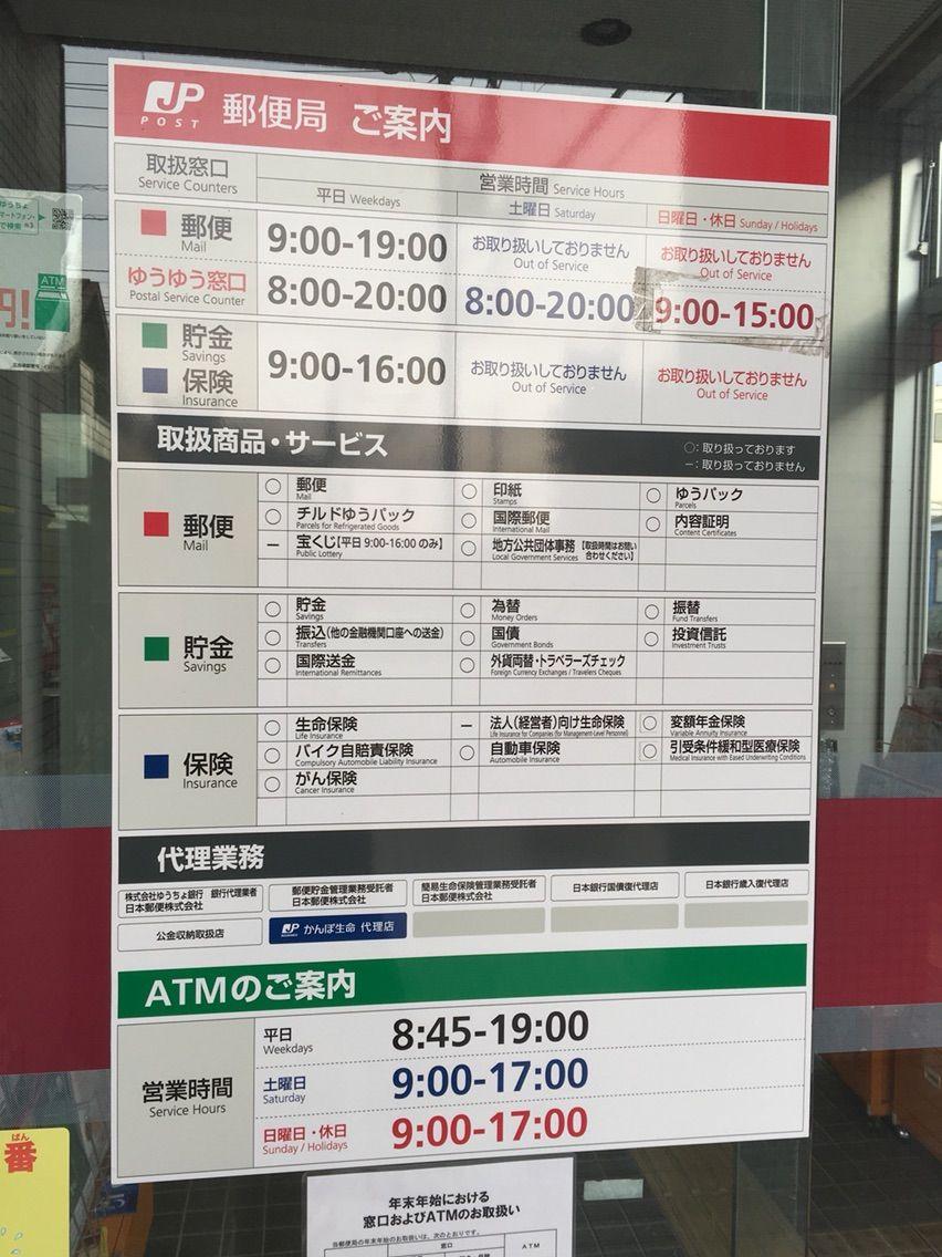 郵便局 営業時間窓口