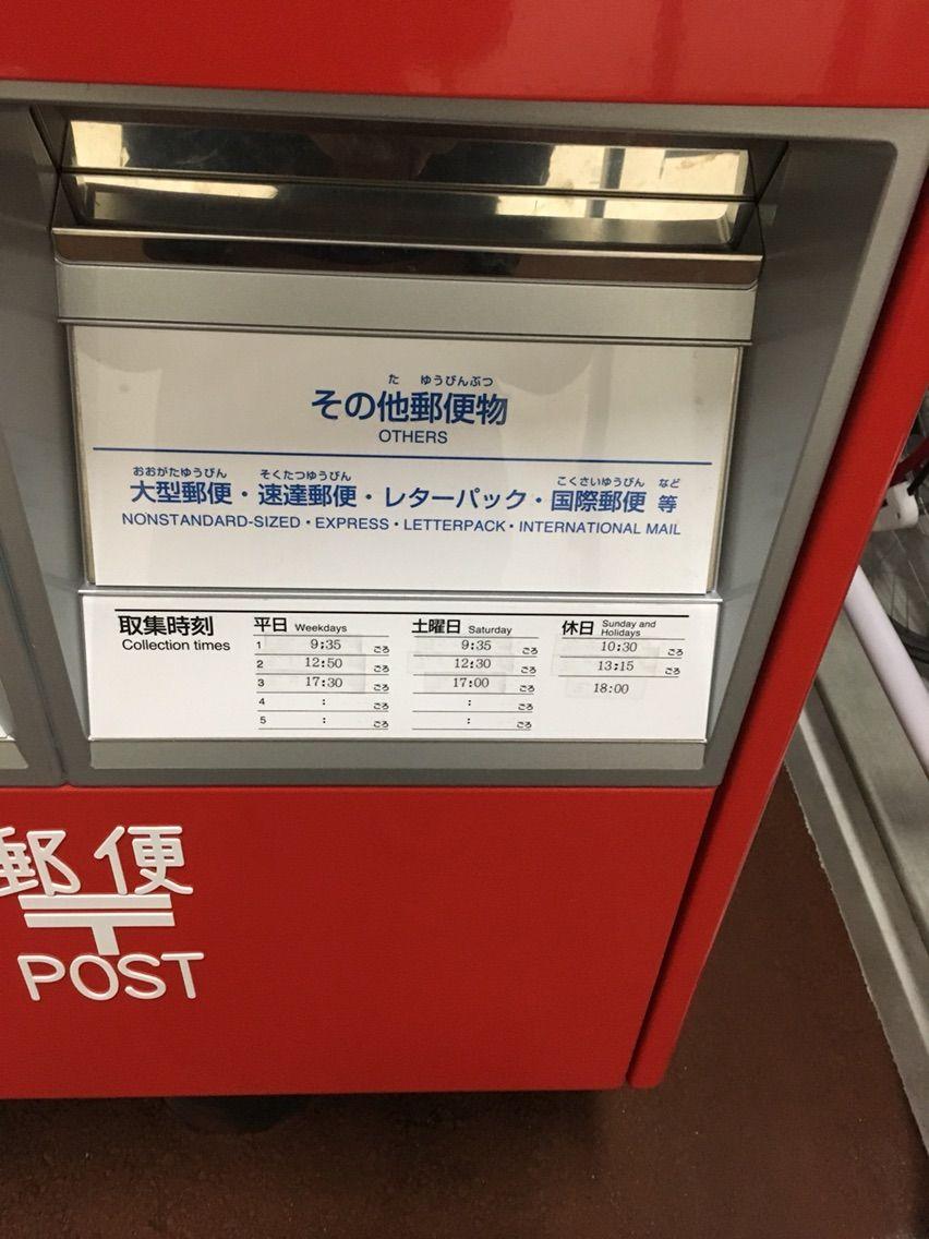 郵便 ポスト 集荷 時間 ポストマップ