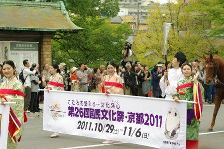 国民文化祭の広告を持つ女人さん