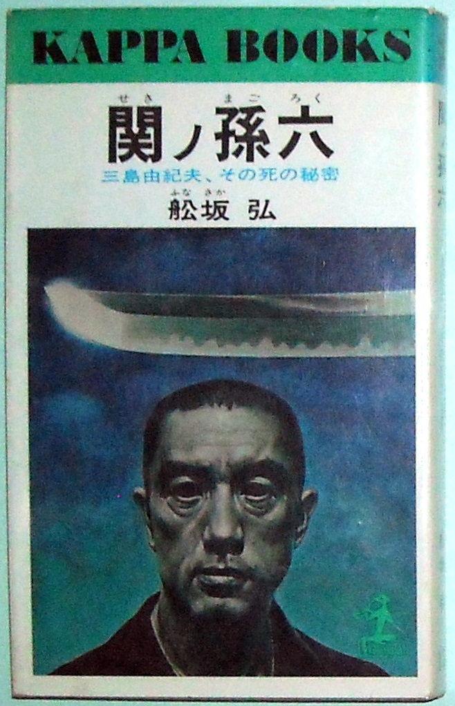 船坂 弘 三島 由紀夫
