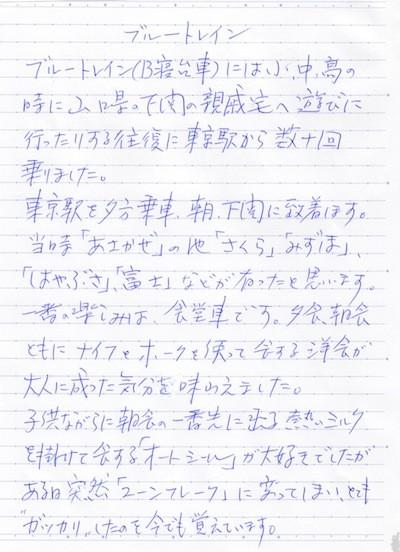 IMG_20160623_0001_NEW