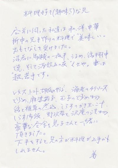 IMG_20160327_0002_NEW