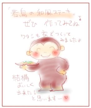和風ステーキ