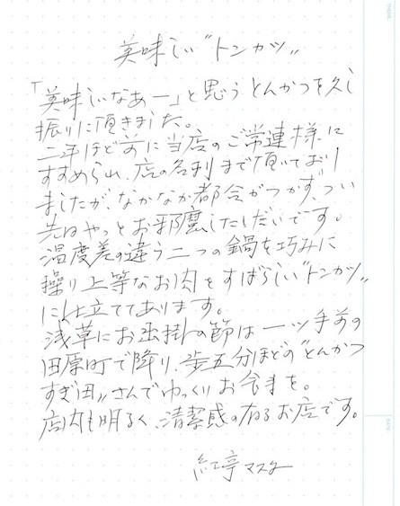 すぎ田 のコピー