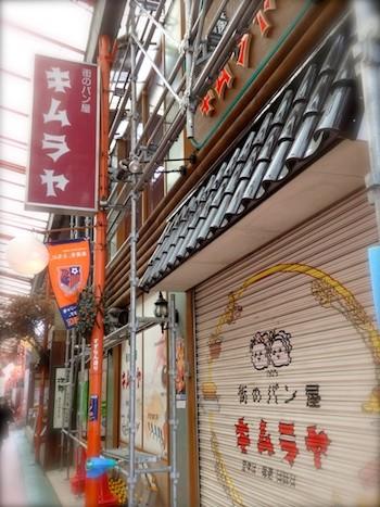 kimuraya9