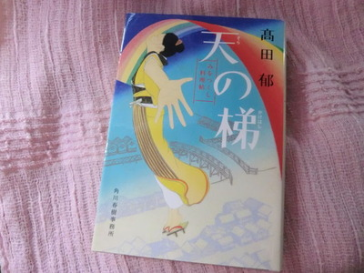 天の梯 みをつくし料理帖 感想 高田 郁 - 読書メーター