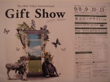 gift show