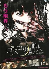 映画『ゴスロリ処刑人』チラシ