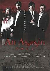 映画 An Assassin