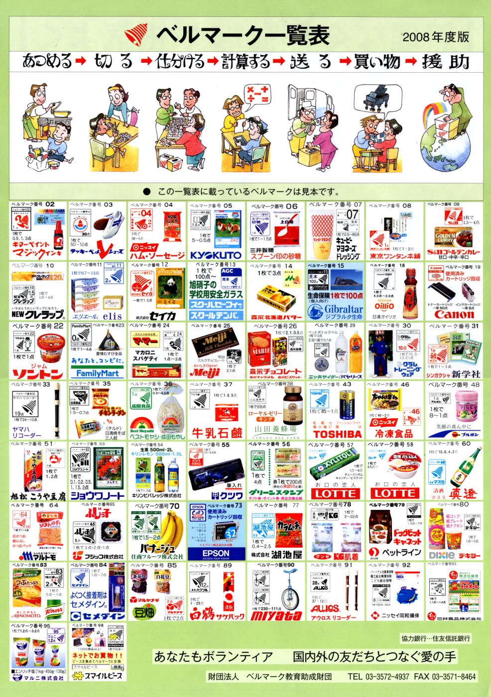 カレンダー カレンダー 2015 : 便利な画像! : ベルマーク商品 ...