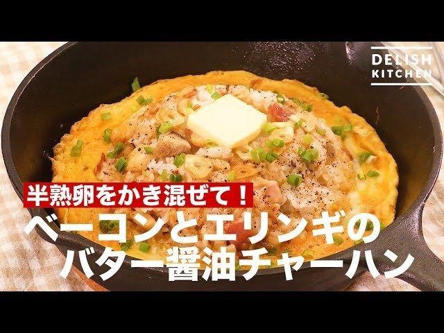 【簡単レシピ】半熟卵がグー!ベーコンとエリンギのバター醤油チャーハン
