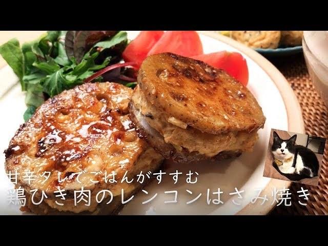 【レシピ】甘辛ダレ最強!鶏ひき肉のレンコンはさみ焼き