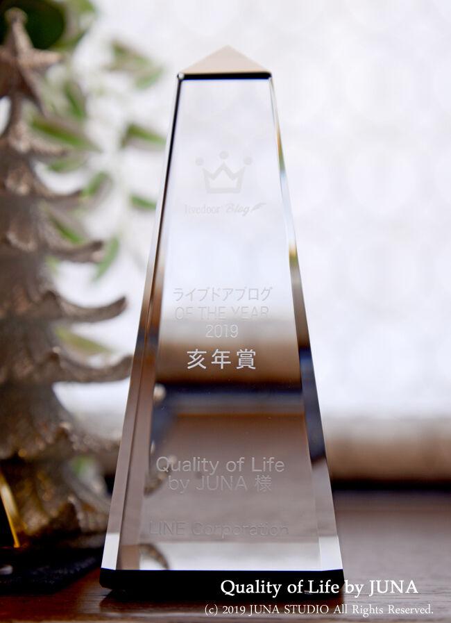 「ライブドアブログ OF THE YEAR 2019」亥年賞を受賞させていただきました!