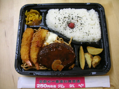 京都の250円弁当