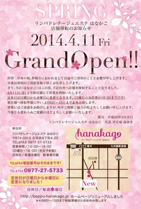 hanakago_dm_03_out