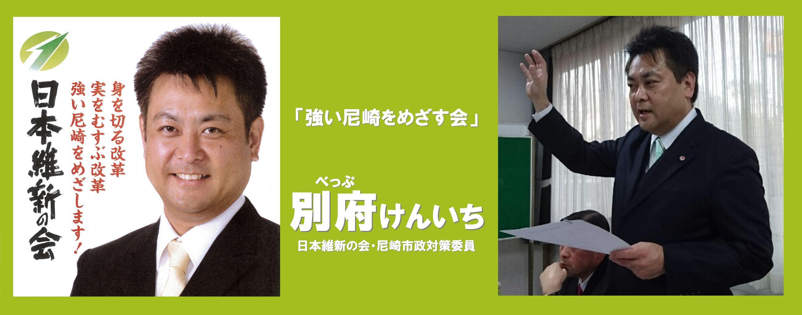 強い尼崎をめざす会 イメージ画像