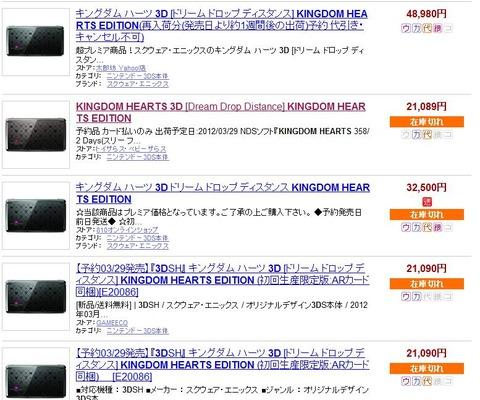 KINGDOM HEARTS 3D [Dream Drop Distance] KINGDOM HEARTS EDITION 1