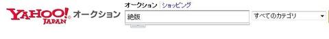 ヤフオク 検索 絶版1