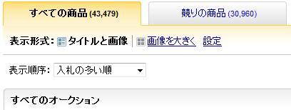 ヤフオク 検索 絶版3