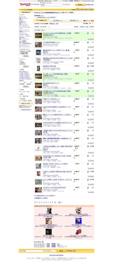「切り抜き」の検索結果 - Yahoo!オークション