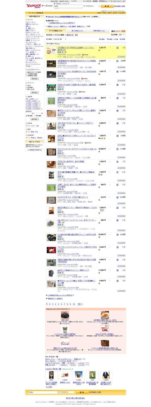 「手作り」の検索結果 - Yahoo!オークション