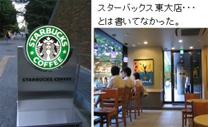Todai Starbucks