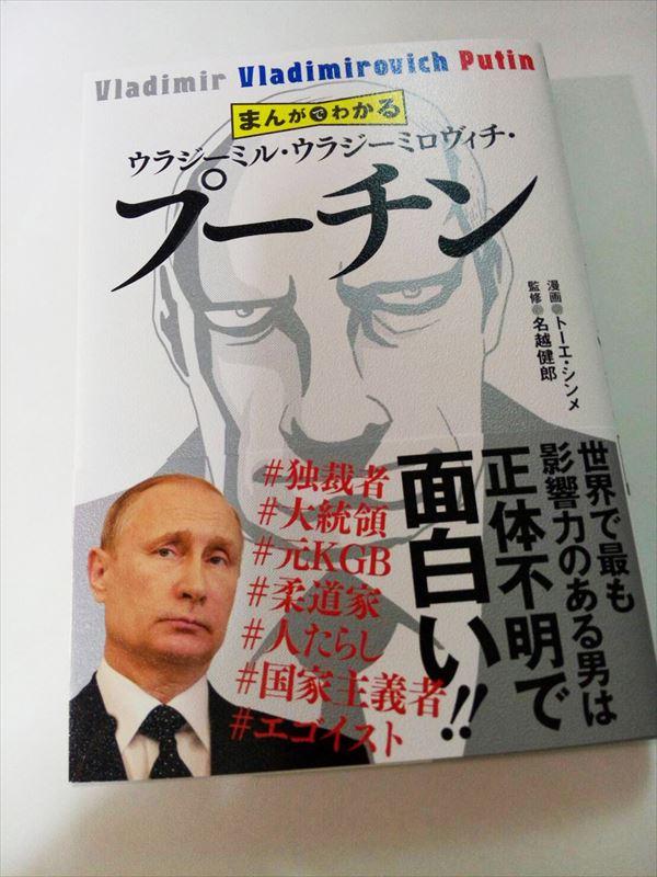 たぶん日本ではじめてタルフンが登場したマンガ、『まんがでわかる ウラジーミル・ウラジーミロヴィチ・プーチン』