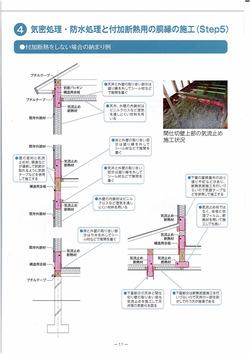 北総研気流止め_page004