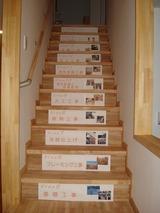 階段メッセージ